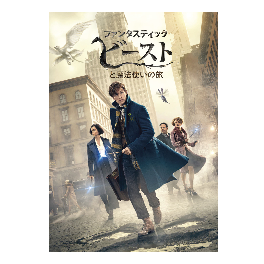 DVD ファンタスティック・ビーストと魔法使いの旅