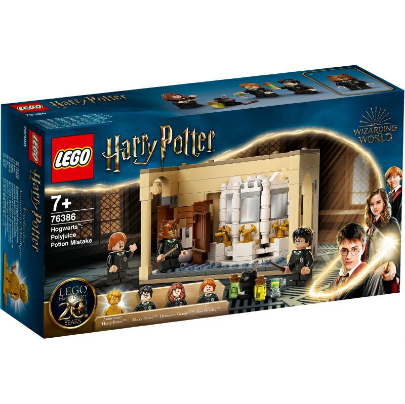 LEGO ホグワーツ ポリジュース薬調合失敗