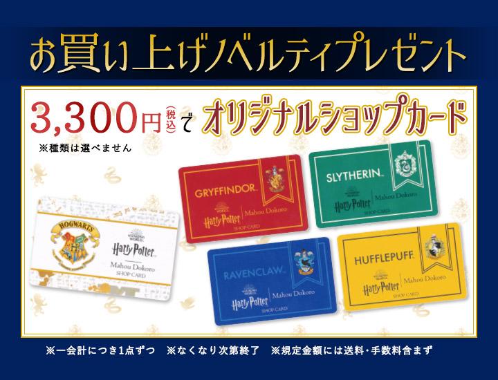オリジナルショップカードプレゼント!